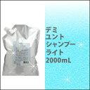デミ DEMI ユント シャンプー ライト 2000ml /弱酸性/低刺激/ノンシリコン/さっぱり/業務用/詰替/リフィル