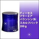 ミルボン milbon プラーミア バランシングスカルプパック 200g/頭皮ケア/クレンジング/トリートメント/フケ/かゆみ