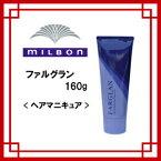 ミルボン ファルグラン ペールライン 各色160g/カラー剤/業務用/ヘアマニキュア