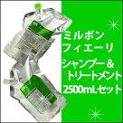 ミルボンmilbonフィエーリ2500ml/詰替/しなやか/うねり/くせ毛/縮毛/補修/業務用