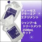 ミルボンmilbonプラーミアエナジメントシャンプー2500ml/しっとり/保湿/しなやか/補修/業務用/詰替/リフィル
