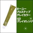 ホーユー hoyu プロステップ グレイカラーGO グレイオレンジ 80g カラー剤/1剤/1液/業務用/おしゃれ染め/白髪染め