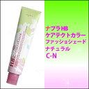 ナプラ ケアテクトHB ファッションシェード ナチュラル C-Nカラー剤/1剤/1液/業務用/おしゃれ染め