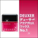 DEUXER デューサー アクアグロス ワックス 1 80g