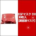 EGFマスクDX【美容液マスク】30枚入/美容/お得/デイリーケア/日本製/パック