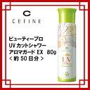 CEFINE セフィーヌ UVカットシャワー アロマガード EX 80...