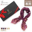 スカーフ ( 花柄1 ) 日本製 シルク 絹 シフォン レディース 大判 88×88 正方形 シルクスカーフ ストール