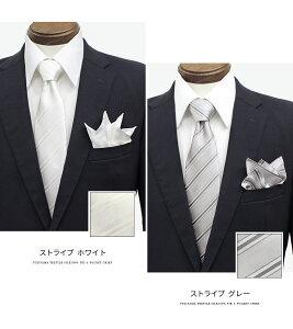 日本製 フォーマル ネクタイチーフ セット ブランド 白 シルバーグレー シルク ふじやま織 結婚式 入学式 卒業式 披露宴 冠婚 二次会 礼装 正装