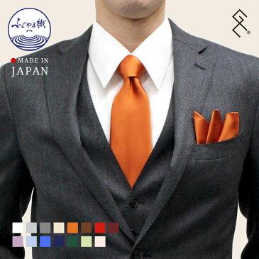 日本製 ネクタイ&ポケットチーフセット 京都シルク100% 結婚式 おしゃれ 無地 赤 ワインカラー オレンジ ブルー ネイビー 紺 グリーン シルバー 白 [メール便送料無料][15色から選べる]