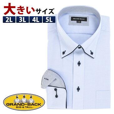 残りわずか!【大きいサイズ・メンズ】グランバック/GRAND-BACK 形態安定ボタンダウンパイピング長袖シャツ グランバック 大きいサイズ