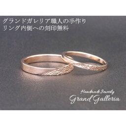 【送料無料】【Grand Galleria グランドガレリア】 結婚指輪 マリッジリング ピンクゴールド K18PG ペアリング 2本セット 指輪 サイズ メンズ3〜27号 レディース0〜24号 ハンドメイド 手作り プレゼント