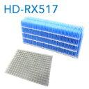 ダイニチ加湿器 HD-RX517フィルターセット