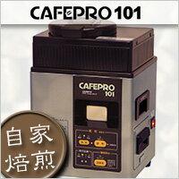 本格的自家焙煎を手軽にした豆焙煎機自分でコーヒを創る愉しみをどうぞ【送料無料】コーヒー豆...