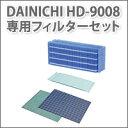 ダイニチ加湿器 HD-9008用フィルターセット