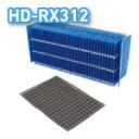ダイニチ加湿器 HD-RX312フィルターセット