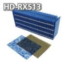 ダイニチ加湿器 HD-RX513フィルターセット