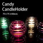 キャンディーキャンドルホルダー