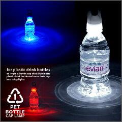 【即納】ペットボトルのキャップがLEDランプに!BOTTLE CAP LAMP ボトルキャップランプ