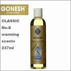 GONESHガーネッシュNo.8(SpringMist)WarmingScentウォーミングセント(芳香器具用ポプリオイル)