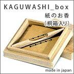KAGUWASHIボックス紙のお香(アロマペーパー)