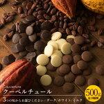 クーベルチュール500g(ミルク/ホワイト/ダーク)