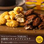 【お徳用】ペカンナッツショコラキャラメル500g(キャラメル/ココア)