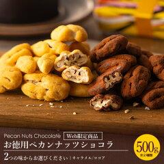 ペカンナッツショコラ お徳用500g(キャラメル/ココア)