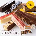バトンショコラ 2021 9本入 バレンタイン 限定 チョコレート 詰め合わせ かわいい スイーツ