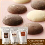 クーベルチュール・チョコレート ホワイト チョコレート スイーツ プレゼント