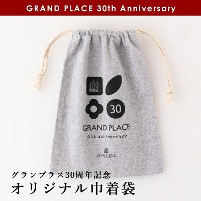 グランプラス30周年記念巾着袋【巾着単体販売】