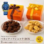 ペカンナッツショコラ(キャラメル・ココア)ボックス