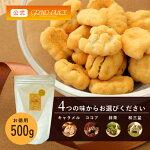 【お徳用】ペカンナッツショコラキャラメル500g