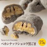 ペカンナッツショコラ75gスタンドパック(黒ごま)