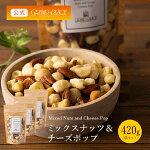 【3個セット】ミックスナッツ&チーズポップ