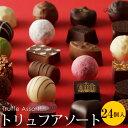 お歳暮 クリスマス スイーツ ギフト 送料無料 チョコレート...