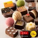 トリュフアソート 24個入 チョコレート バレンタイン 2021 送料無料 ギフト おしゃれ 内祝い