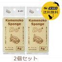 ポイント2倍 亀の子 キッチンスポンジ Do 角型 2個セット Kamenoko Sponge クリーム 銀イオンパワー 抗菌力 亀の子束子の高品質スポンジ Ag+ 日本製