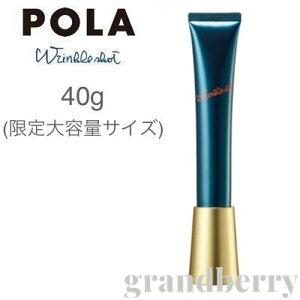 【送料無料】POLA(ポーラ) リンクルショット メディカル セラム(美容液)40g(限定大容量サイズ) ※メール便発送
