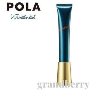 【送料無料】POLA(ポーラ) リンクルショット メディカル セラム(美容液)20g ※メール便発送