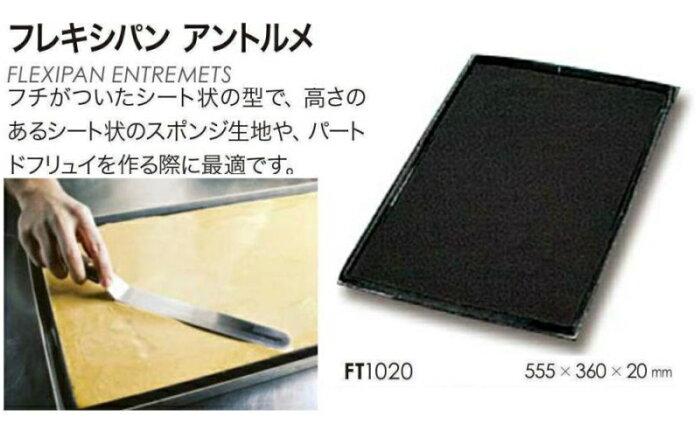 DEMARLE フレキシパン アントルメ【FT1020】シリコン製底付きケーキ枠カードル天板型 555×360×深さ20mm