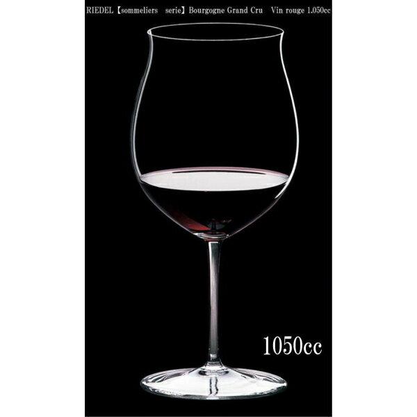 RIEDEL ブルゴーニュ グラン・クリュ4400/16 赤ワイングラス 1050cc Bourgogne Grand Cru Vin rouge