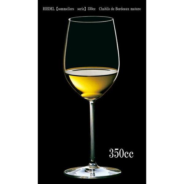 RIEDELマチュア・ボルドー シャブリ(シャルドネ)4400/0 赤白兼用ワイングラス 350cc Chablis de Bordeaux mature