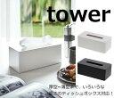 厚型対応ティッシュケース タワー ホワイト ブラック TOWER 3901 3902 壁掛け ボックスティッシュケース ティッシュペーパーホルダー ティッシュケース ペーパータオルボックス ティシュカバー ティッシュボックス ケース ペーパーボックス 収納ボックス おしゃれ