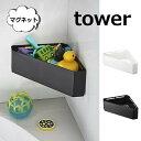 マグネット バスルームコーナー おもちゃラック タワー ブラック ホワイト 4264 4265 磁石 整理棚 ラック ...