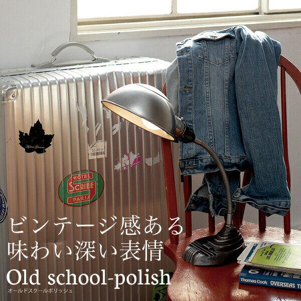 オールドスクールポリッシュ アートワークスタジオ ARTWORK STUDIO Old school-polish デスク ライト卓上照明【送料無料】