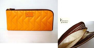 カナナプロジェクト Kanana project「キルティングウォレット」内側小銭入れ投げ込み仕様Lファスナー長財布*牛革*オレンジ