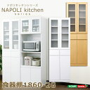 食器棚 キッチン収納 引き戸 北欧 60cm 180cm スライド 引...