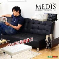【送料無料】シンプル&スタイリッシュソファベッド-MEDIS-メディス【OG】ベッド館