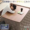 ウォールナットの天然木化粧板こたつテーブル日本メーカー製|Mill-ミ...