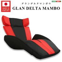 【送料無料】デザイン座椅子GLANDELTAMANBO-グランデルタマンボウ(一人掛け日本製マンボウデザイナー)【OG】ベッド館